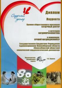 Diplom_v_naminacii_serdechny_doctor