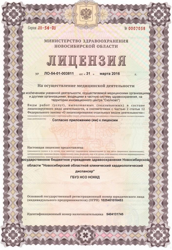 НОККД_Лицензия_мед_с 31.03.16г._1 стр._cr