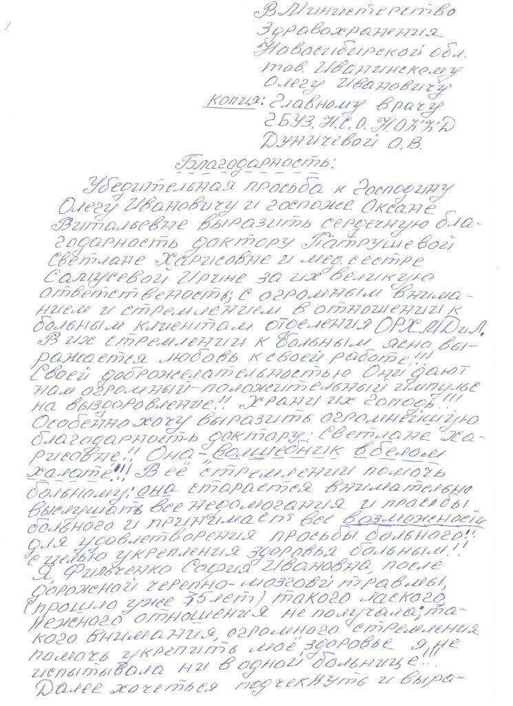 blagodarstvennoe-pismo-1