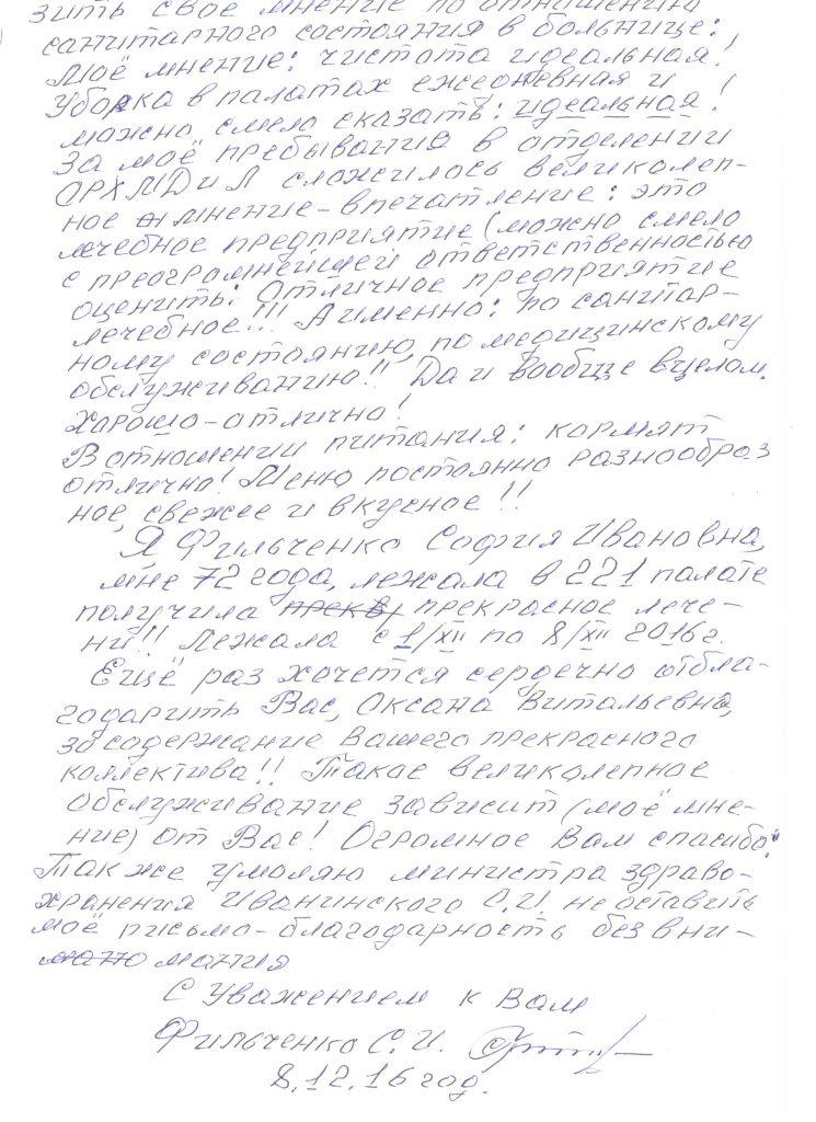 blagodarstvennoe-pismo-2